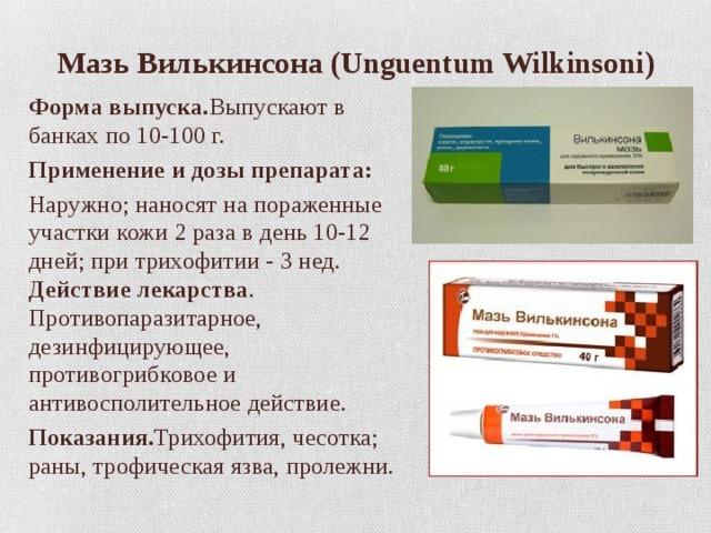 Мазь Вилькинсона инструкция по применению