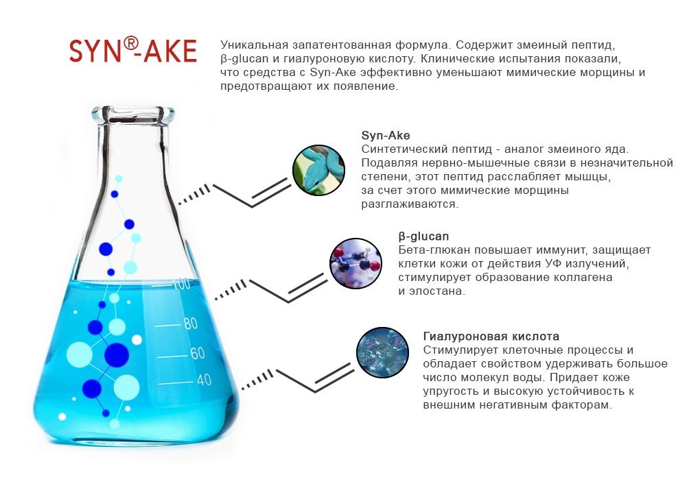 Пептид для лица Syn-Ake