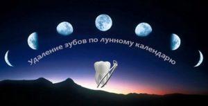 На какую луну лучше лечить зубы