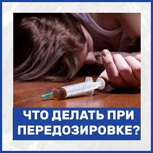 передоз наркотиками