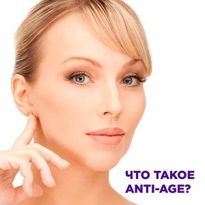 Anti age медицина