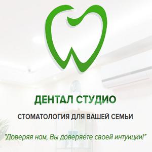 стоматология Дентал Студио